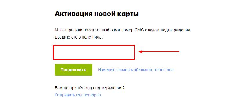 Код подтверждения из СМС