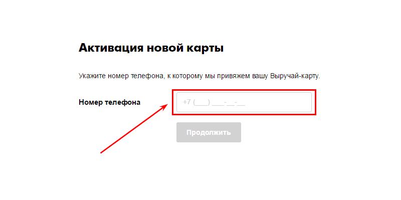 Привязка к телефону через сайт 5 ka ru card