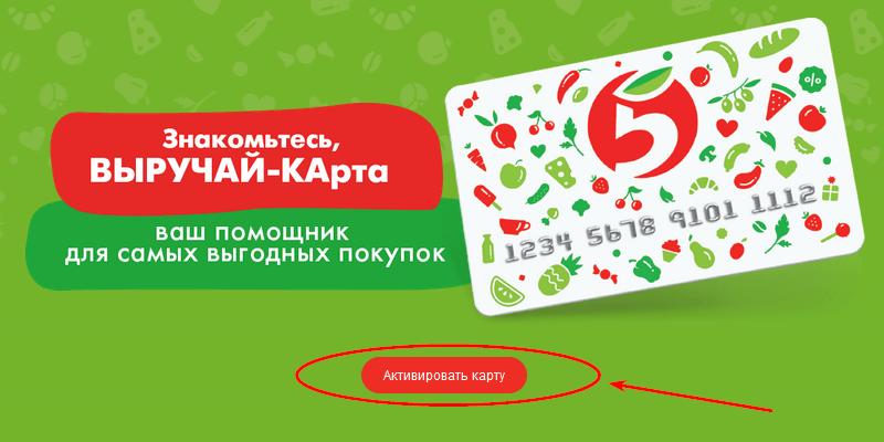 На сайте www.5ka.ru нажмите «Активировать карту»