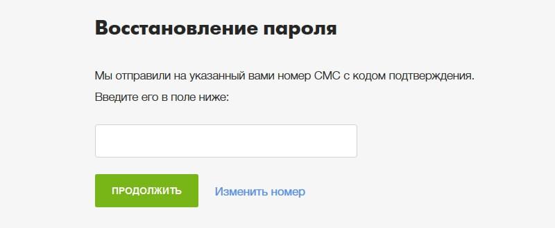 Введите проверочный код из СМС