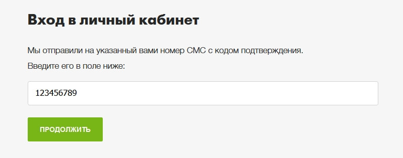 Код подтверждения из СМС-сообщения