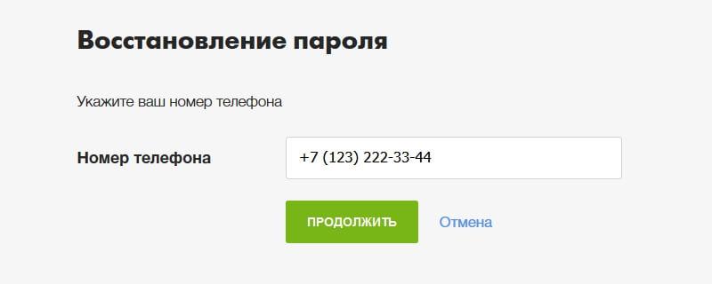 Телефон для восстановления пароля