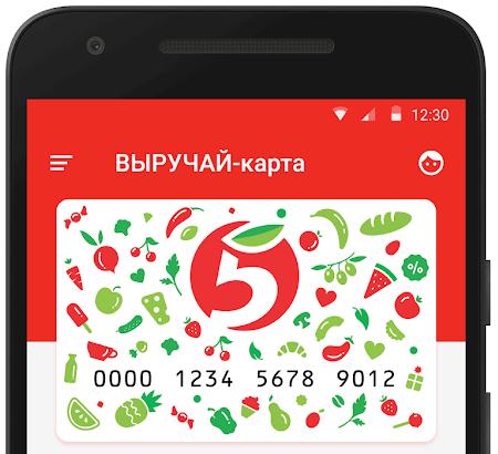 Установите мобильное приложение и активируйте карту Пятерочка