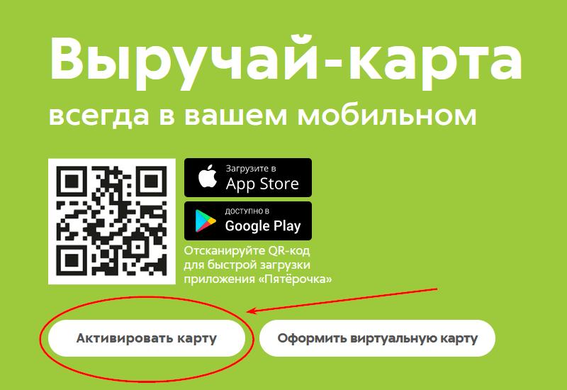 Регистрация через интернет дома на сайте www 5ka ru card